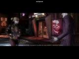 Джокер встречает Харлин из Инджастис