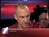 Истерика Андрея Окары в прямом эфире на канале ТВЦ по теме